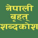 पाठकको रोजाइ नेपाली बृहत् शब्दकोष