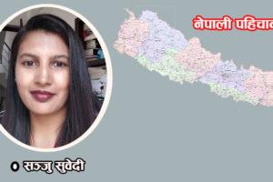 कविता : नेपाली पहिचान